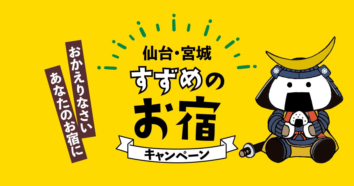 仙台・宮城 すずめのお宿キャンペーン